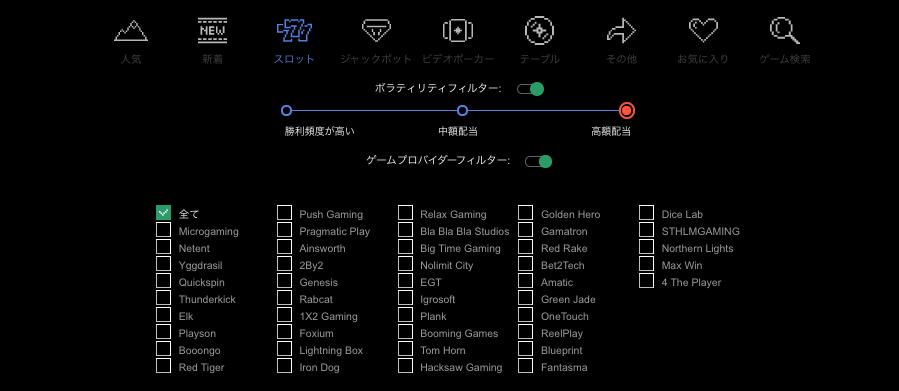 ボンズカジノのゲーム検索画面