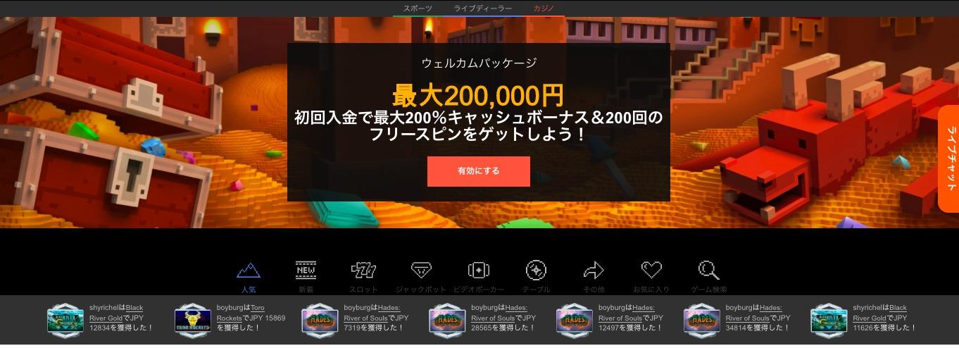 ボンズカジノのトップページ