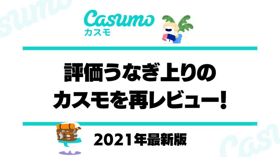 【カスモ】急成長中のカスモカジノを徹底レビュー!!入金不要ボーナスやウェルカムボーナスも!