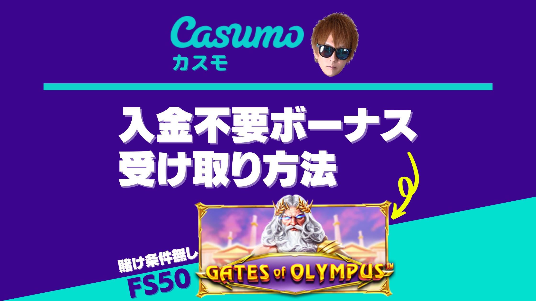 【カスモ】入金不要ボーナスの受け取り方法、登録方法も解説!