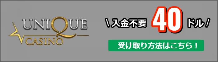 【ユニークカジノ×kaekae限定】入金不要40ドルボーナスのもらい方&登録方法
