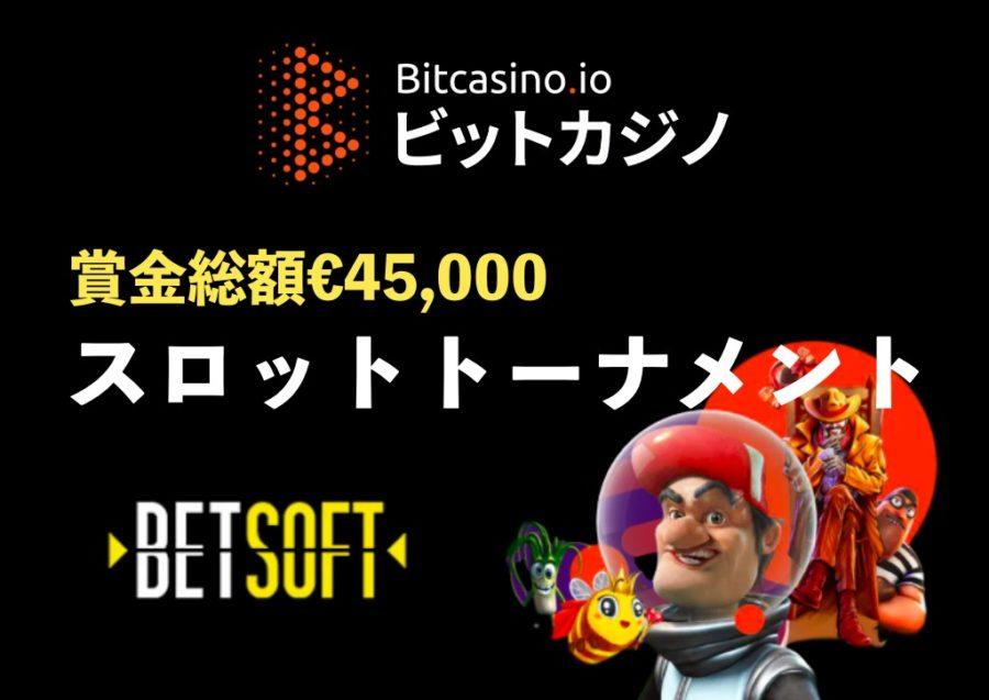 1・3週目が狙い目!【賞金総額€45,000】Betsoftのスロットトーナメントが開催中|