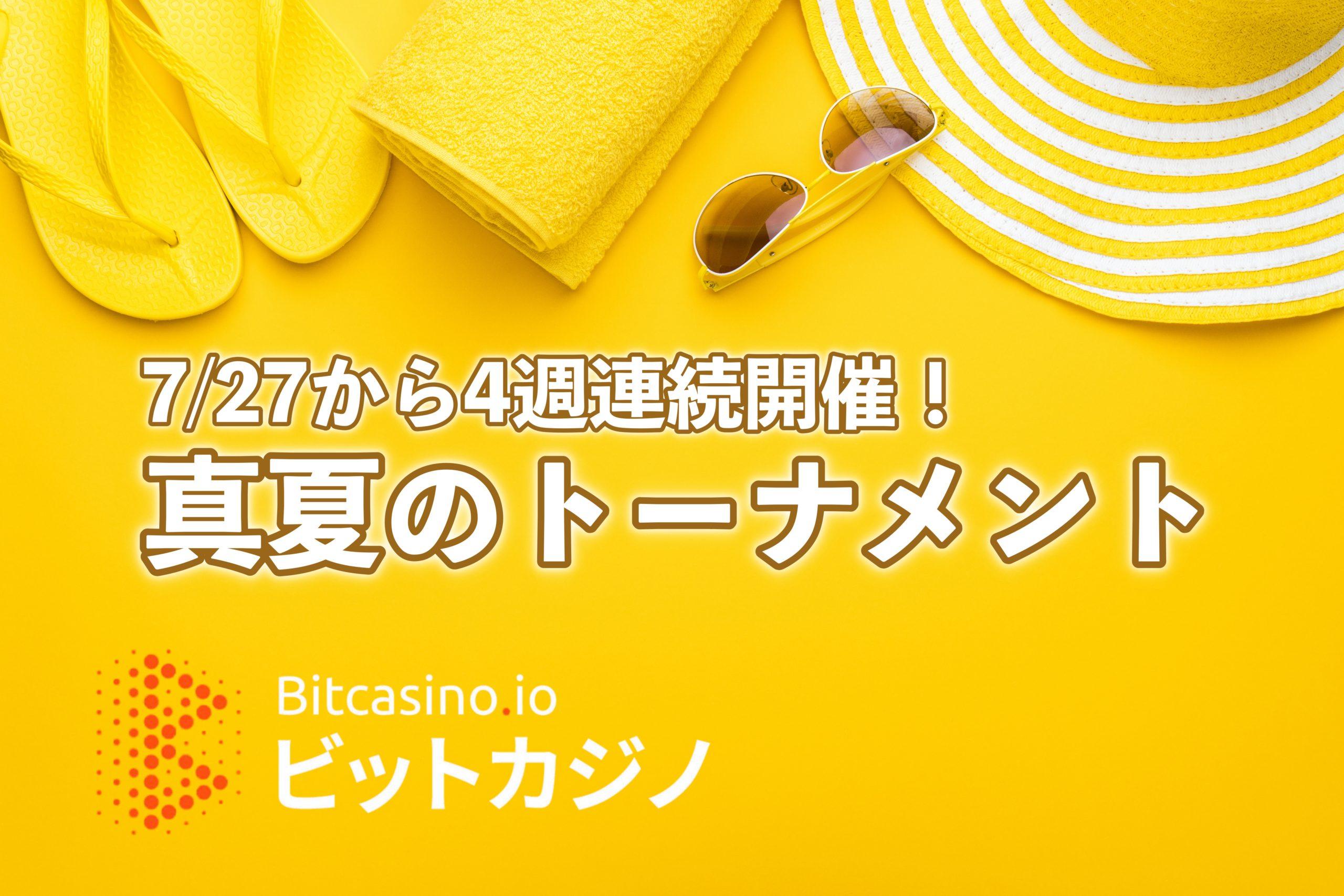 【賞金総額1.08BTC】ビットカジノで夏がテーマの賞金トーナメントが4週連続開催!