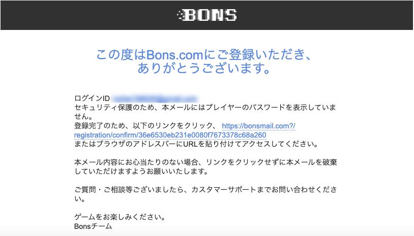 ボンズカジノの登録画面3