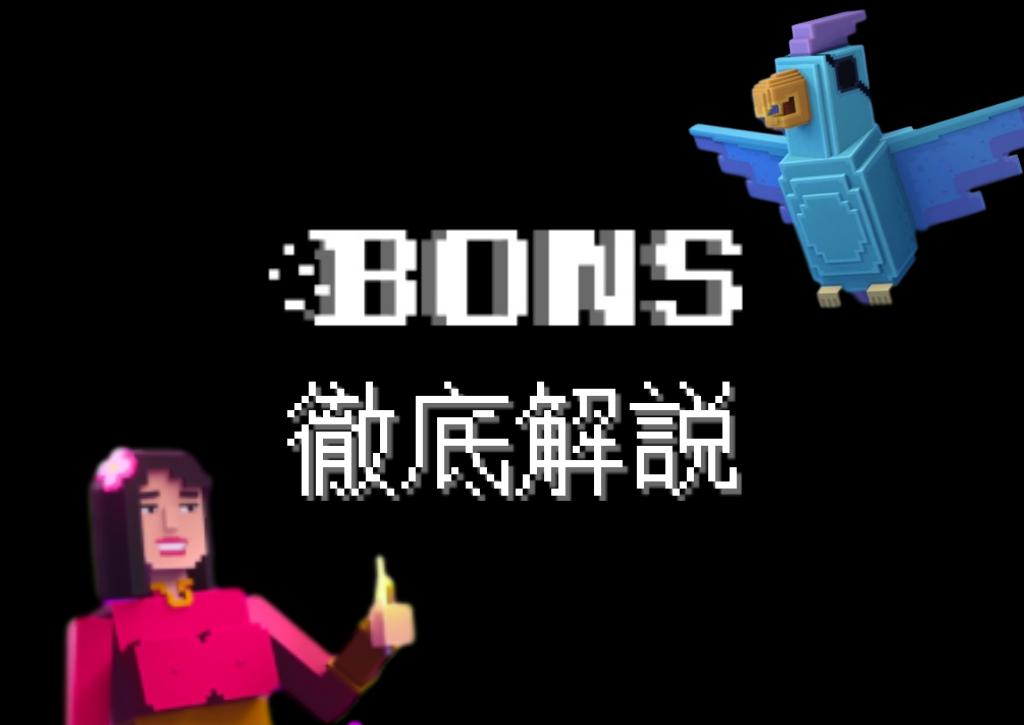 ボンズカジノの評判|入金ボーナス、信頼性などを徹底解説!