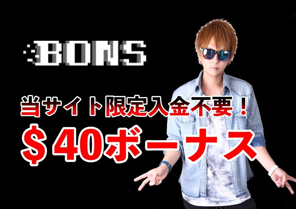 【ボンズカジノ×kaekae限定】入金不要ボーナス45ドルの受け取り方&登録方法