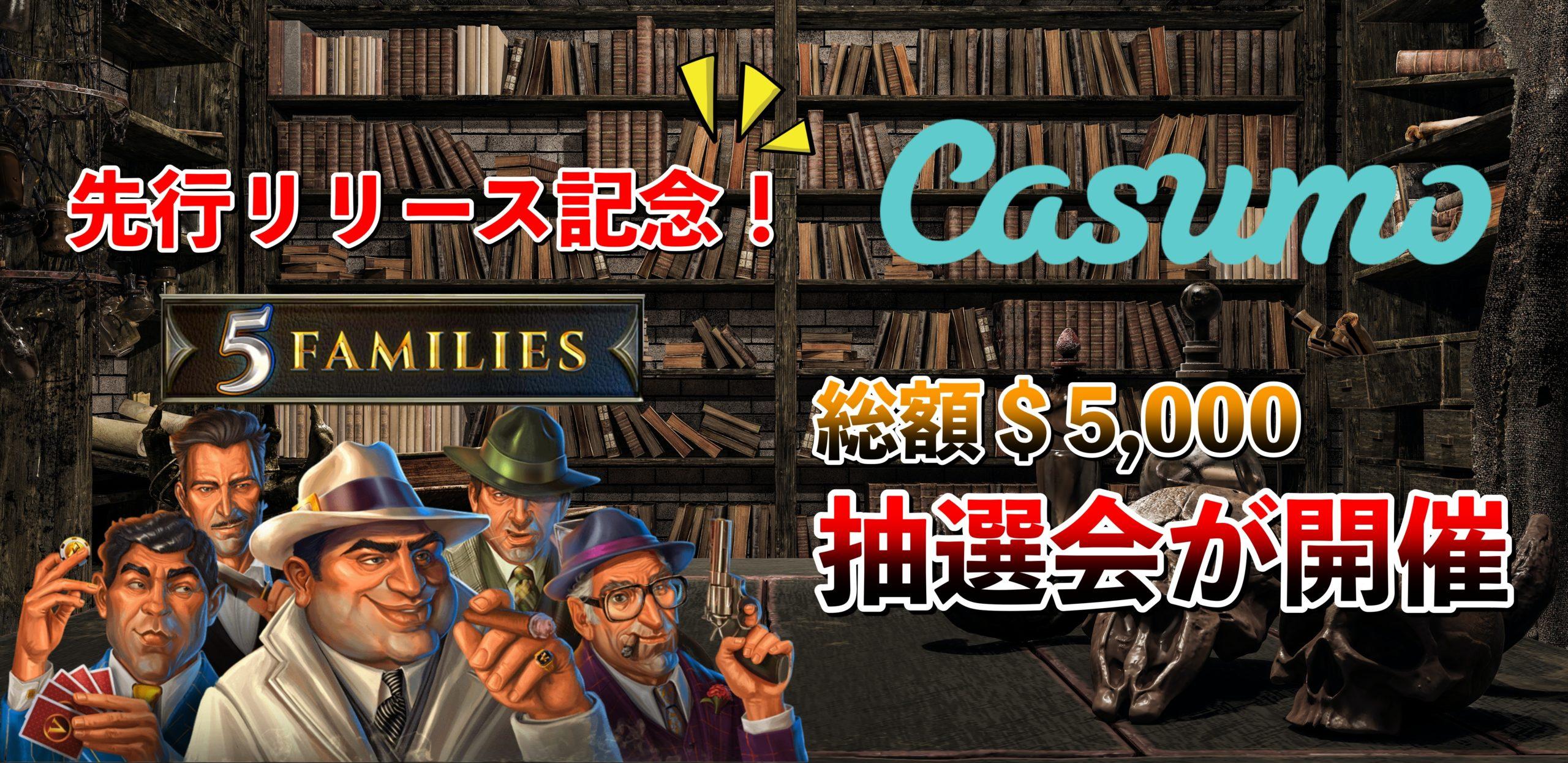 Casumoで「5 Families」独占先行リリース記念|5日間連日抽選会が開催!