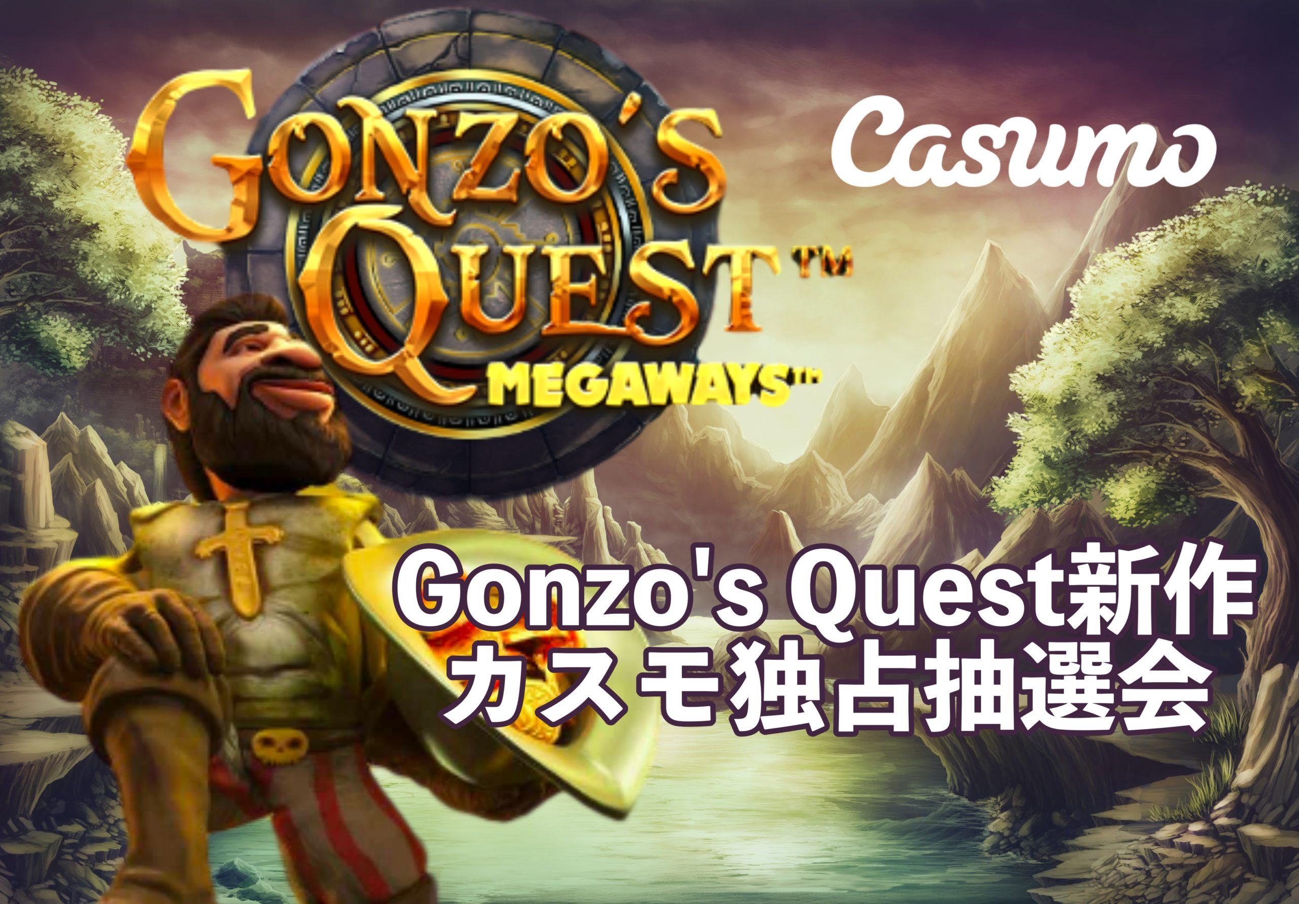 Gonzo's Questシリーズ新作リリース記念 賞金総額$5,000のカスモ独占抽選会が開催!
