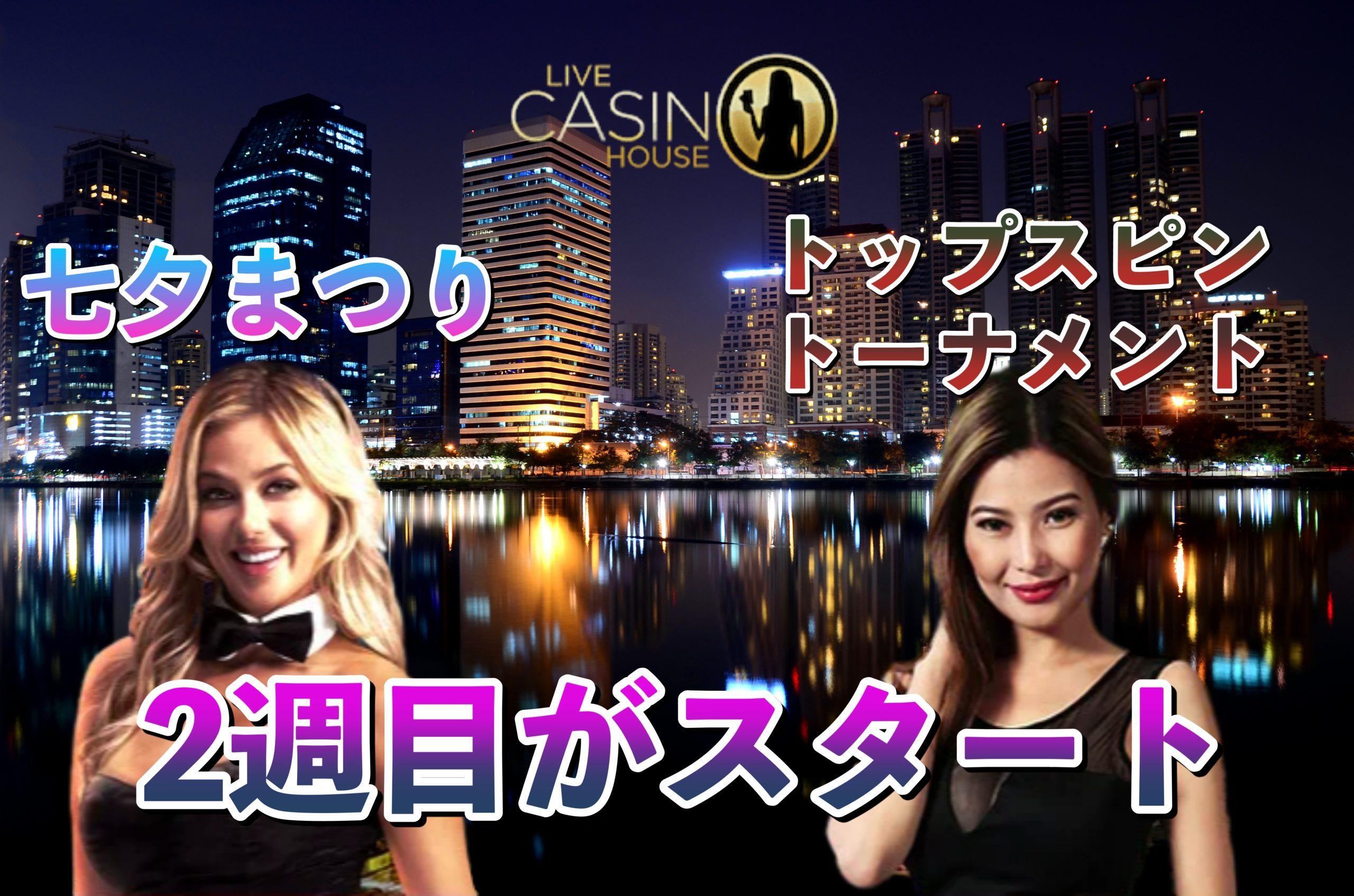 【ライブカジノハウス】「七夕まつり」、「トップスピントーナメント」の2週目がスタート!