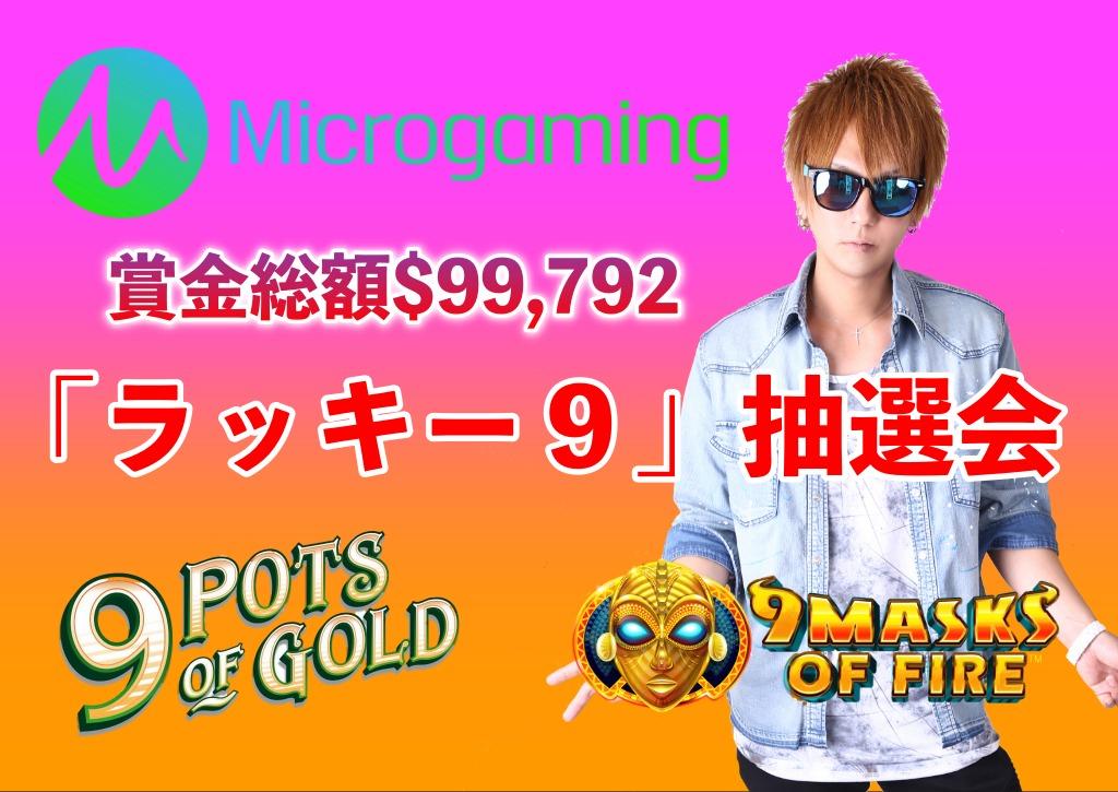 ラッキーナンバーは9!?Microgaming社主催、賞金総額$99,792のキャンペーンがスタート