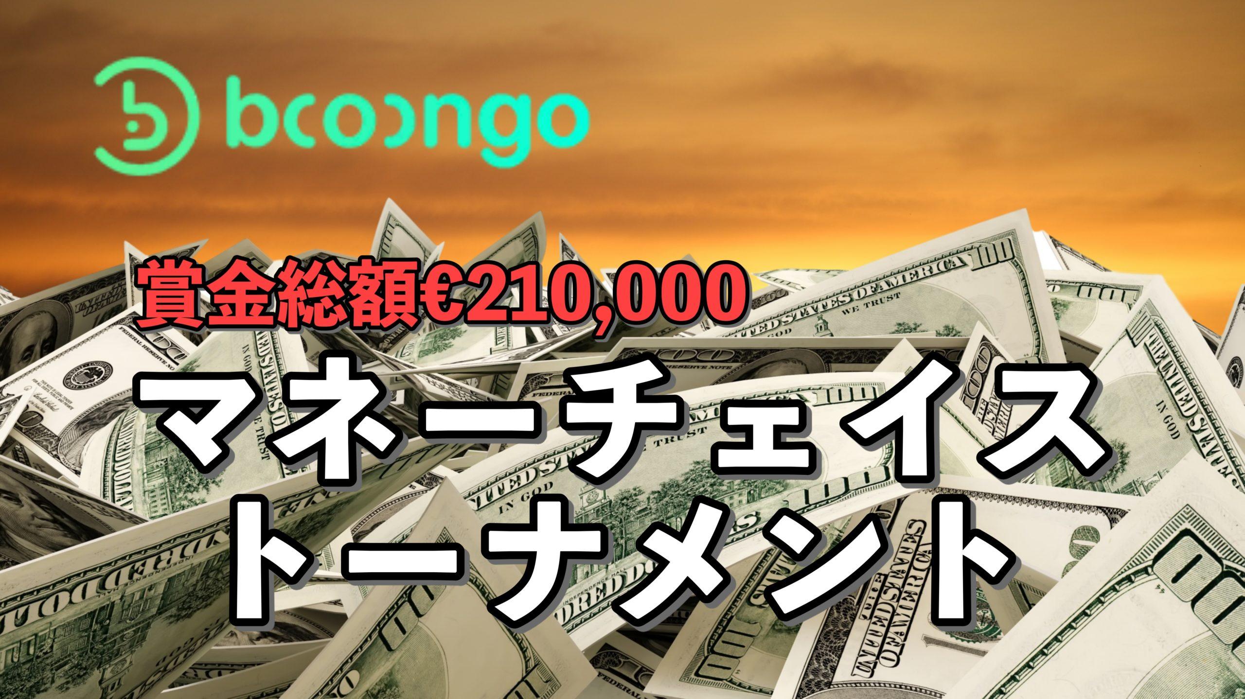 Booongo社のスロットが対象|賞金総額€210,000の「マネーチェイス・トーナメント」第4週目がスタート!