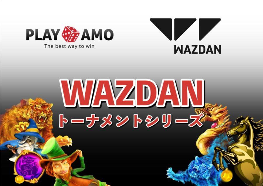 【チャンス!】プレイアモのWAZDAN トーナメントシリーズ開催中|リーダーボードがゆるゆるだ!