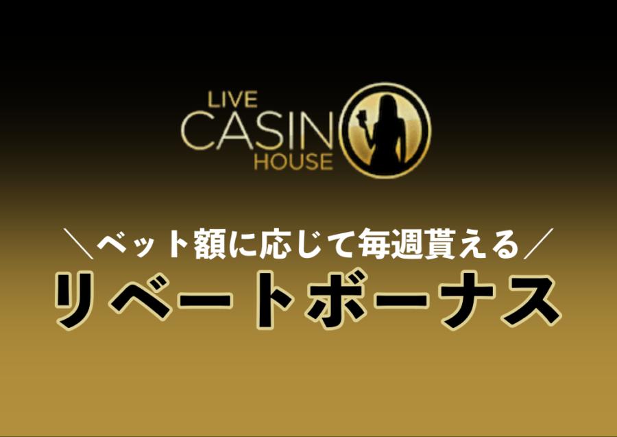 約10,000ドル貰っちゃう猛者も|ライブカジノハウスのリベートボーナス活用してる?