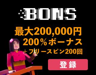 ボンズカジノの入金ボーナス
