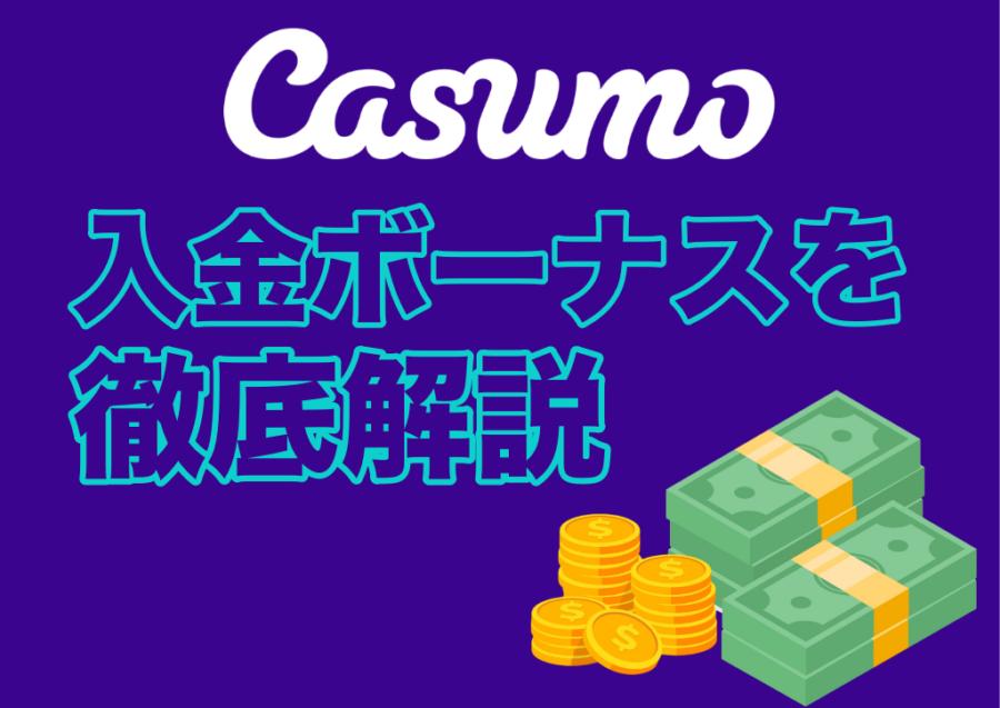 Casumo(カスモ) の初回入金ボーナス 出金条件や注意点などを徹底解説