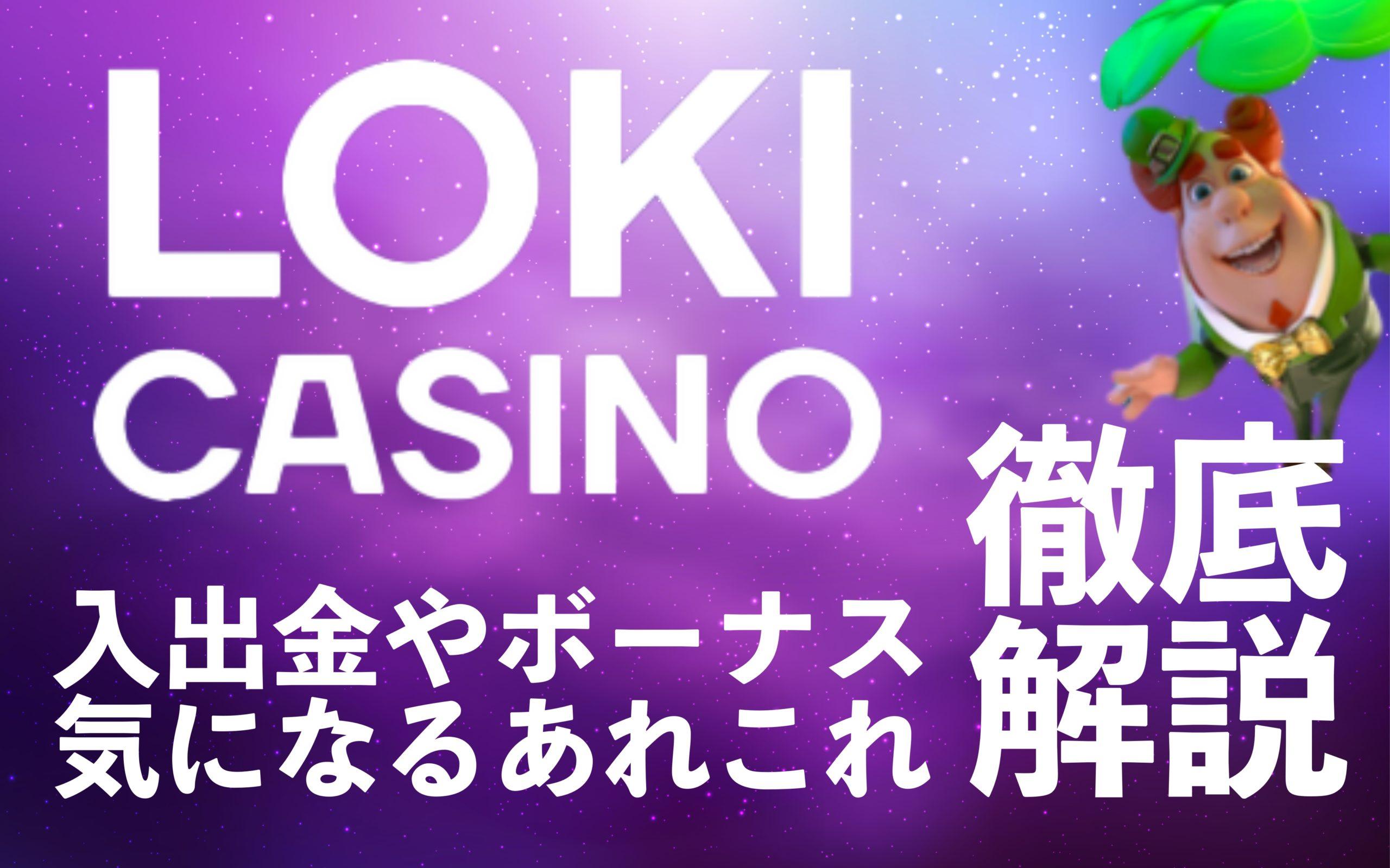 LOKI CASINO(ロキカジノ)の評判、入出金やボーナス、安全性などを徹底解説!