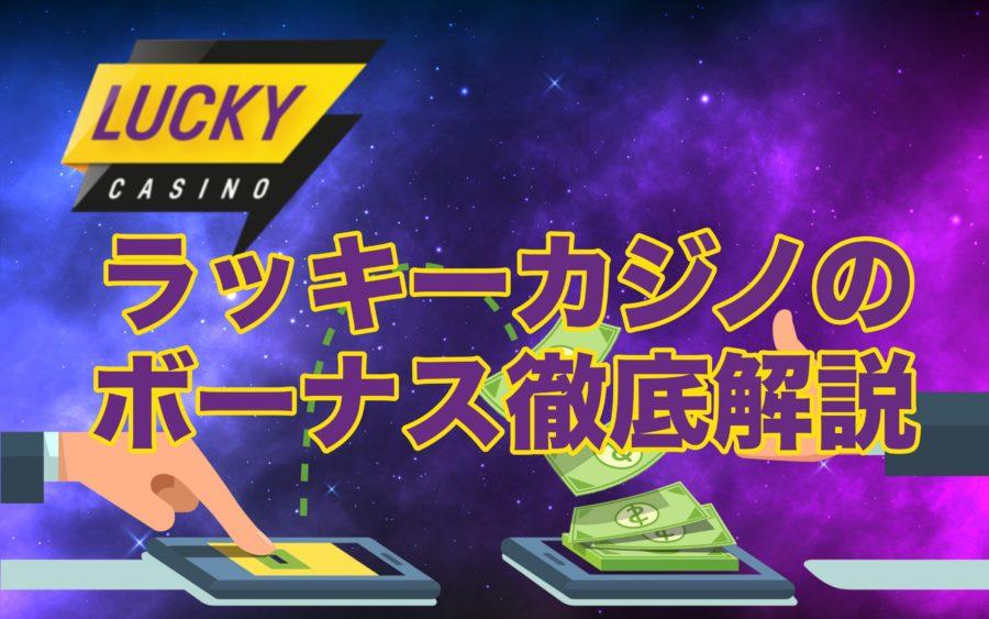 ラッキーカジノの初回入金ボーナス|出金条件を徹底解説!