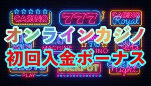 オンラインカジノの初回入金ボーナス