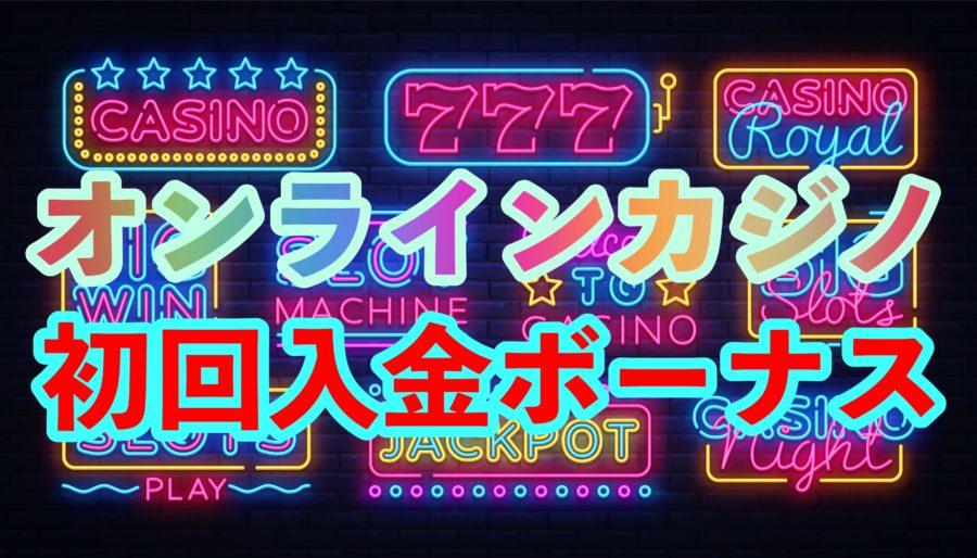 【2020年最新】オンラインカジノの入金ボーナスまとめ|2回目以降ももらえるカジノも