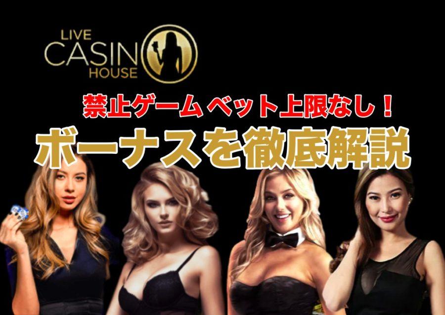 ライブカジノハウスの初回入金ボーナス|賭け条件や消化率を徹底解説