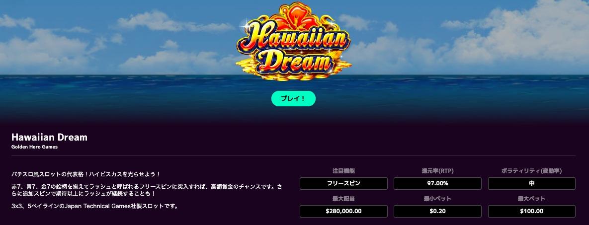 カジノミーのゲーム画面