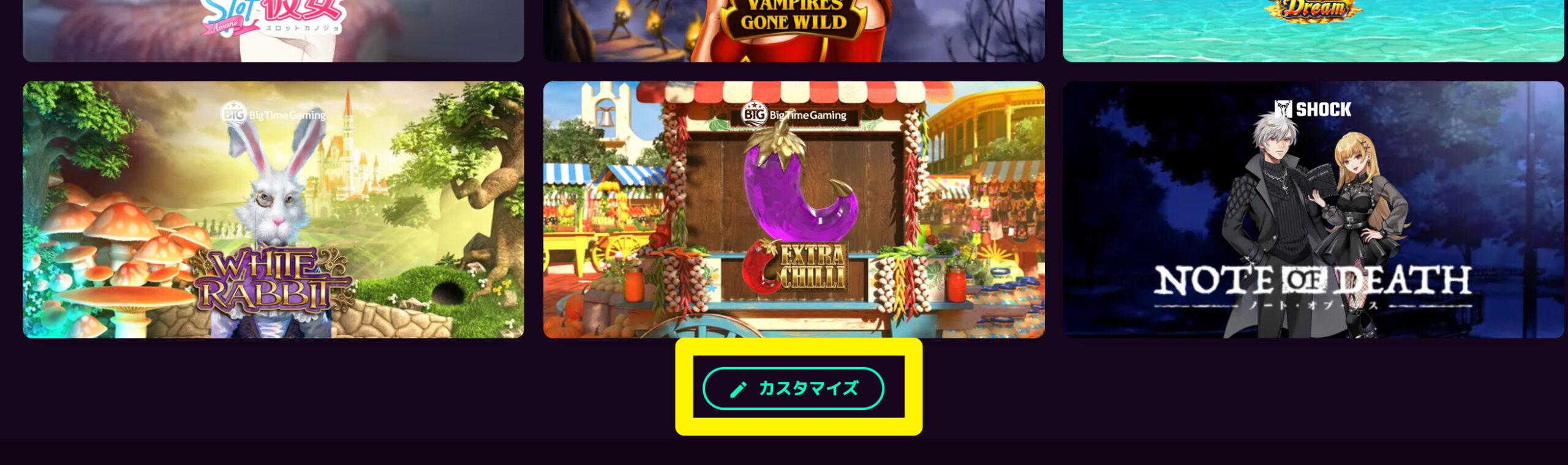 カジノミー マイゲーム追加方法