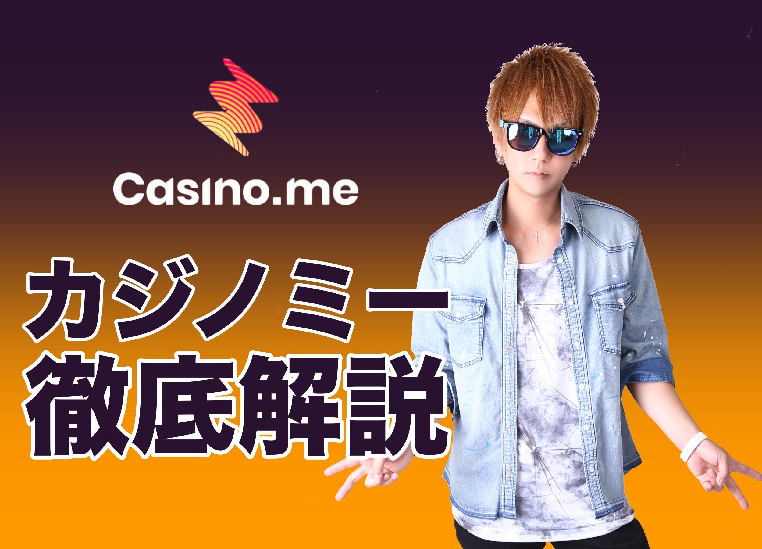 Casino.me(カジノミー)の評判や信頼性、入金ボーナスなどを徹底解説!
