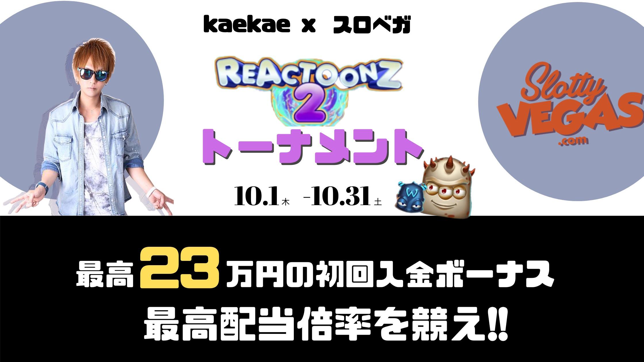 【10月限定】スロッティベガス×kaekaeコラボ!「Reactoonz2」の倍率イベントを開催!