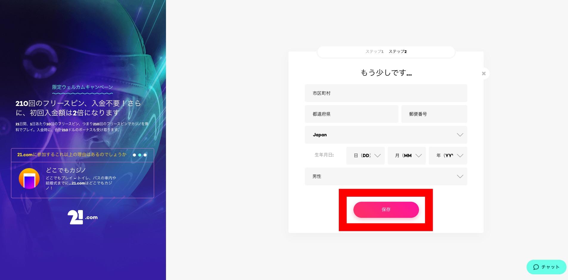 21.comの登録画面3