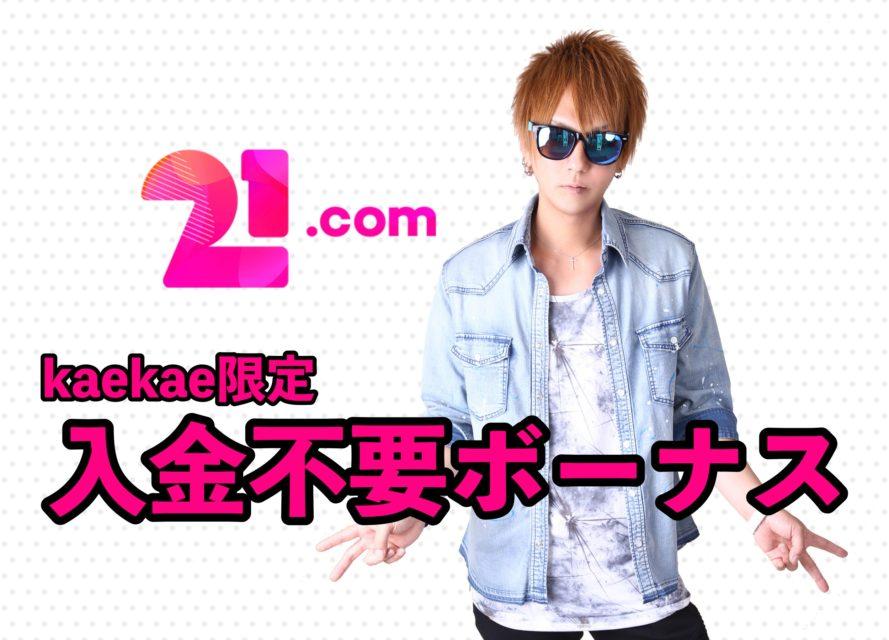 【21.com×kaekae限定】入金不要ボーナス21ドルの受け取り方&登録方法