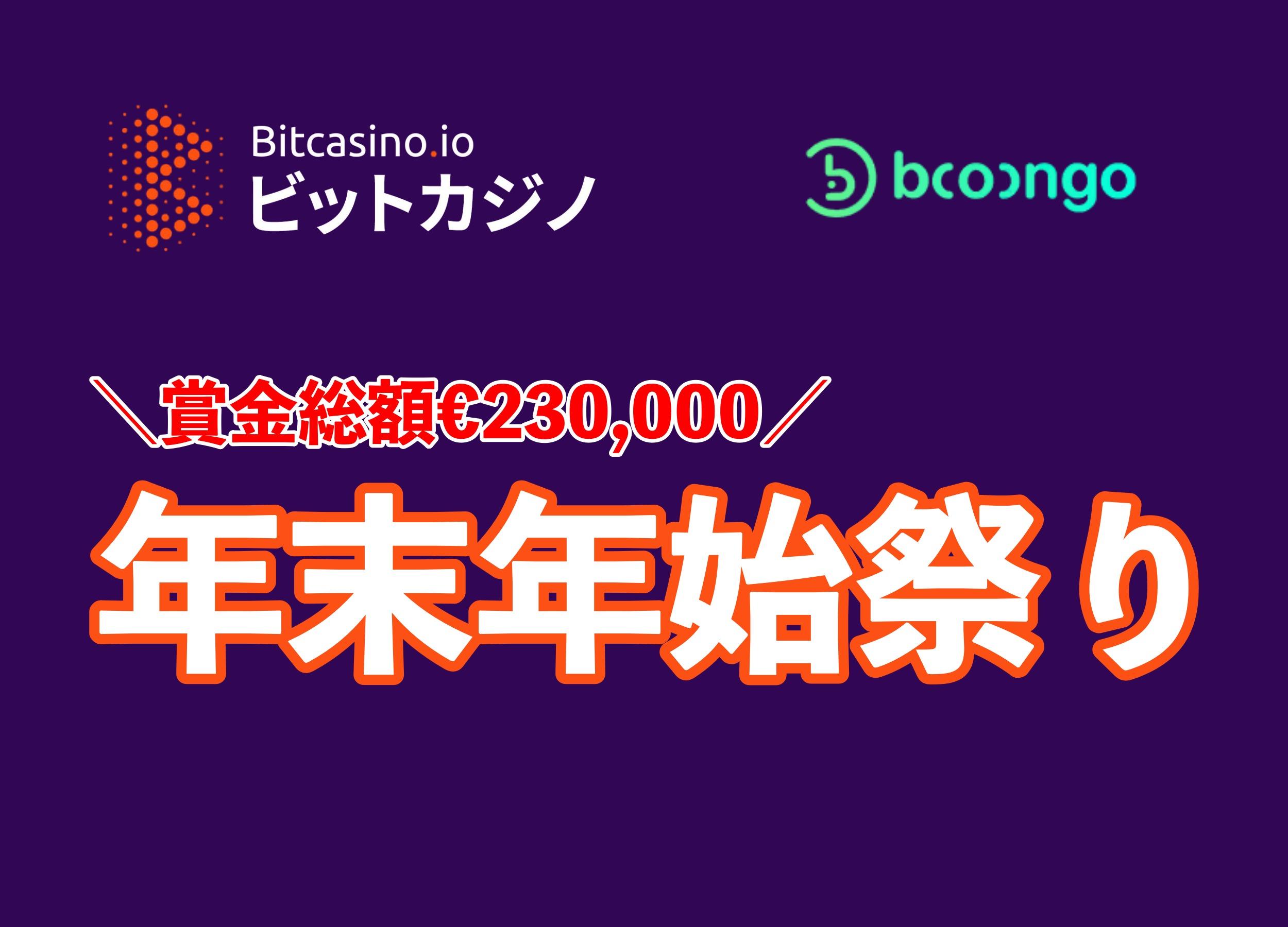 【残り3週】ビットカジノでBooongo主催の年末年始祭りが開催中!