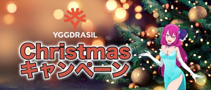 【賞金総額€250,000】YGGDRASILのクリスマスキャンペーンが開催中!