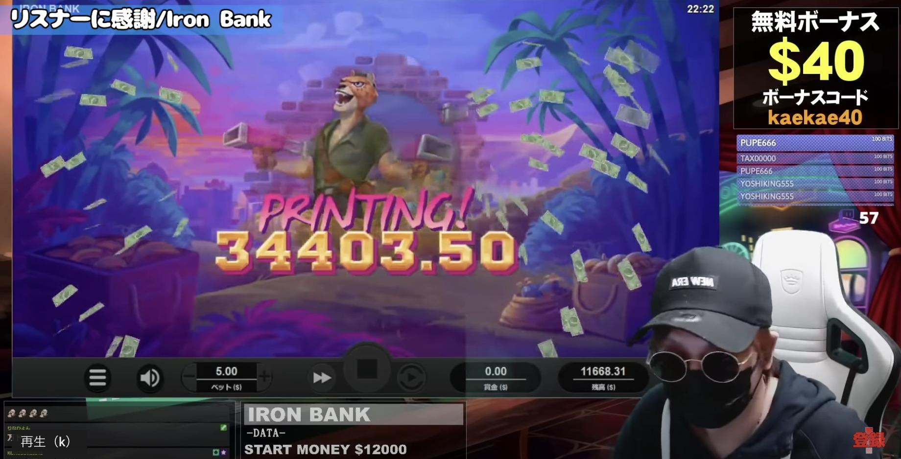 kaekae iron Bank