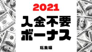 入金不要ボーナスカジノ 2021