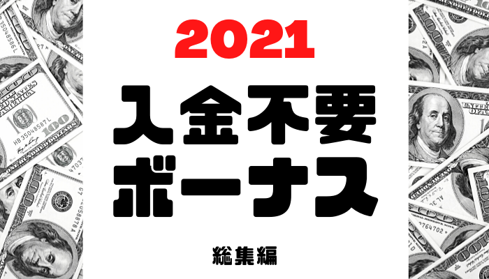 【2021年最新版】入金不要ボーナスカジノ総まとめ集