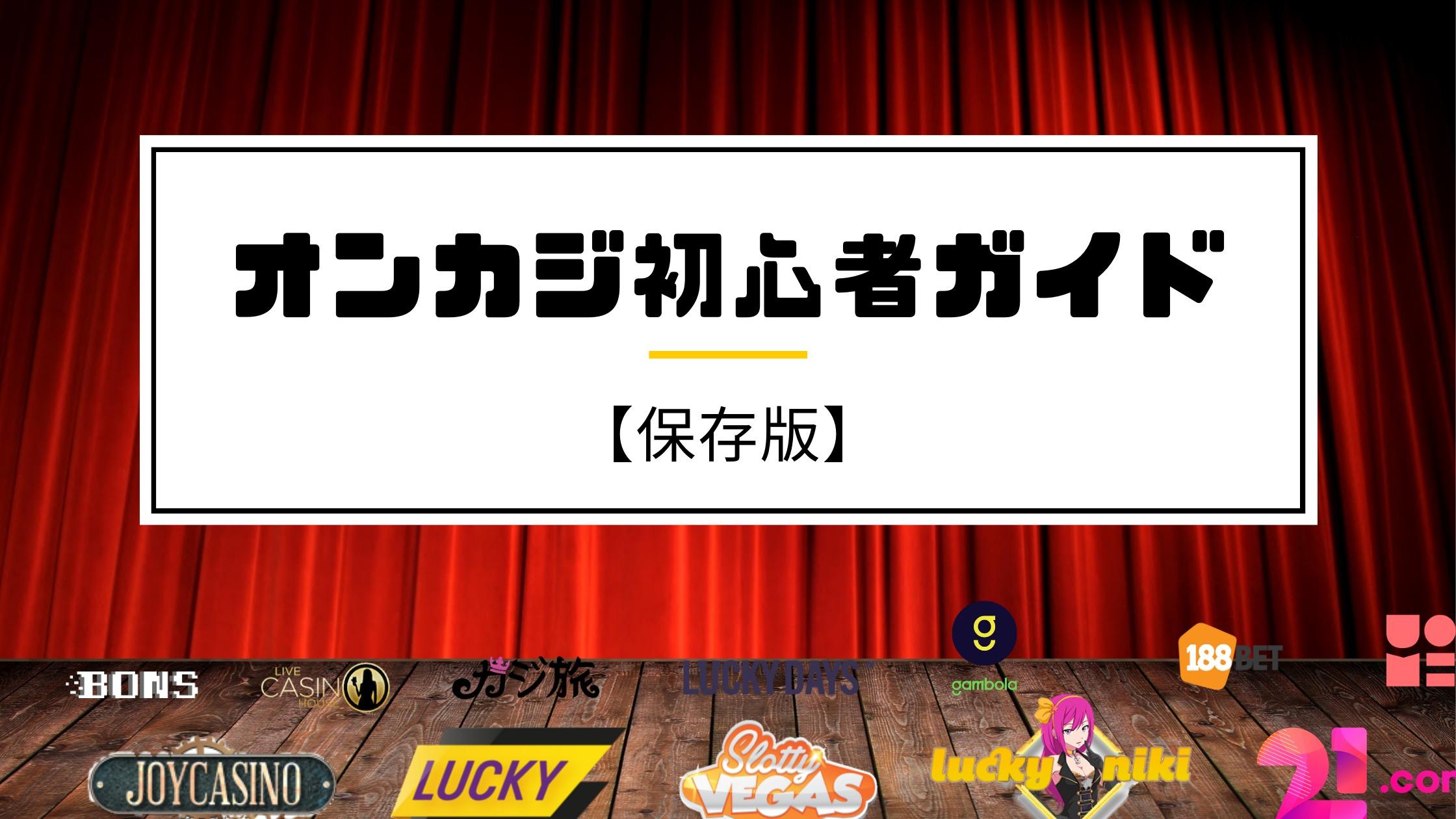 【保存版】オンラインカジノ初心者ガイドブック
