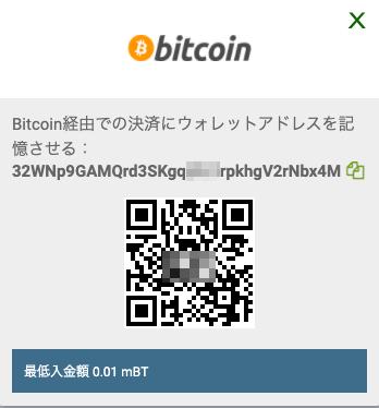 1xbit ビットコイン入金