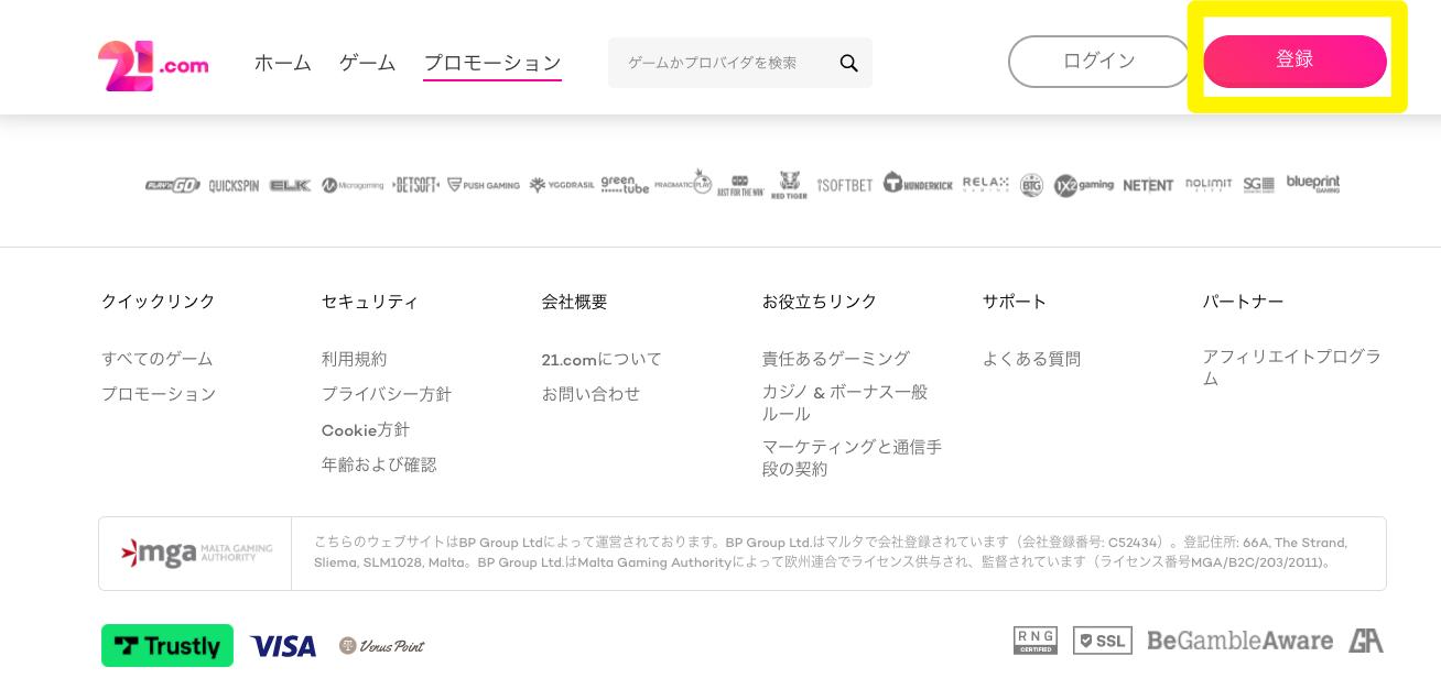 21.com 登録方法