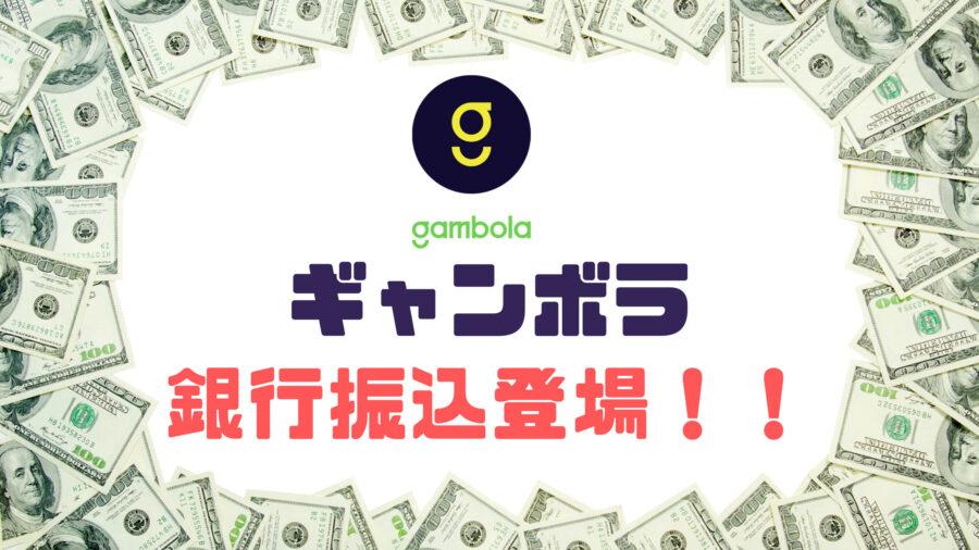 【クレカ無し勢に朗報!】ギャンボラ銀行振り込み導入