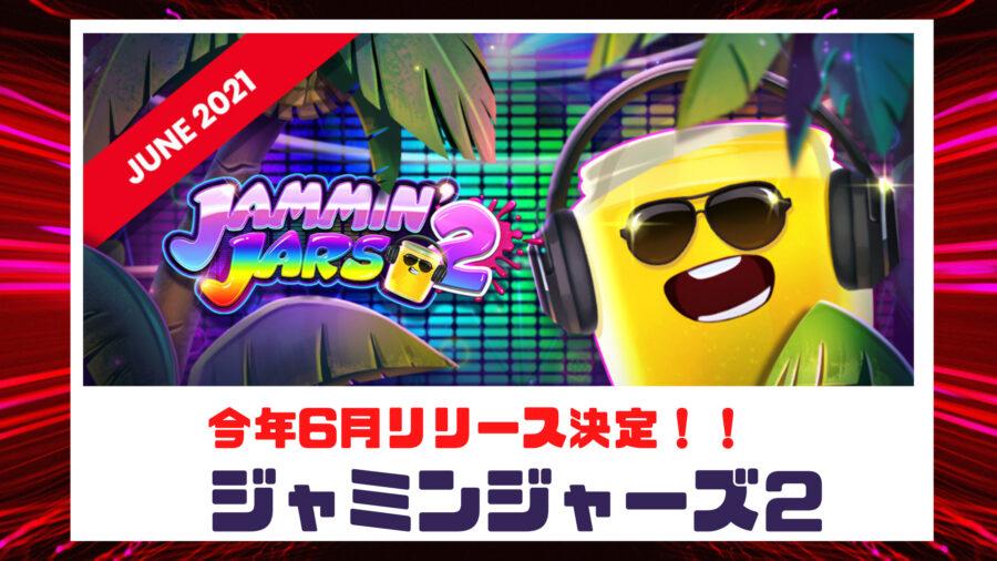 【速報!】Jammin' Jars 2 のリリースが決定!!