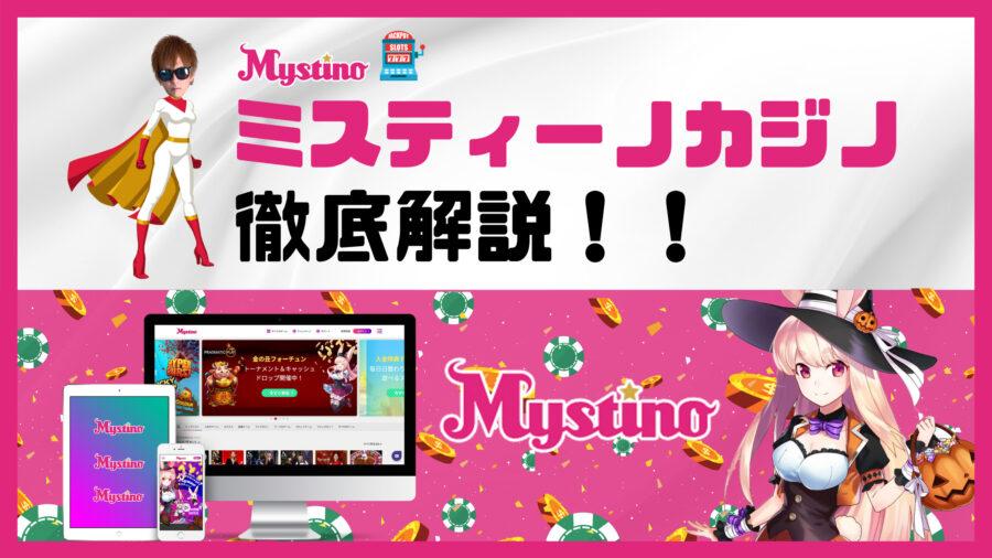 【ミスティーノカジノ】遊びやすさ業界TOPクラス!徹底レビュー