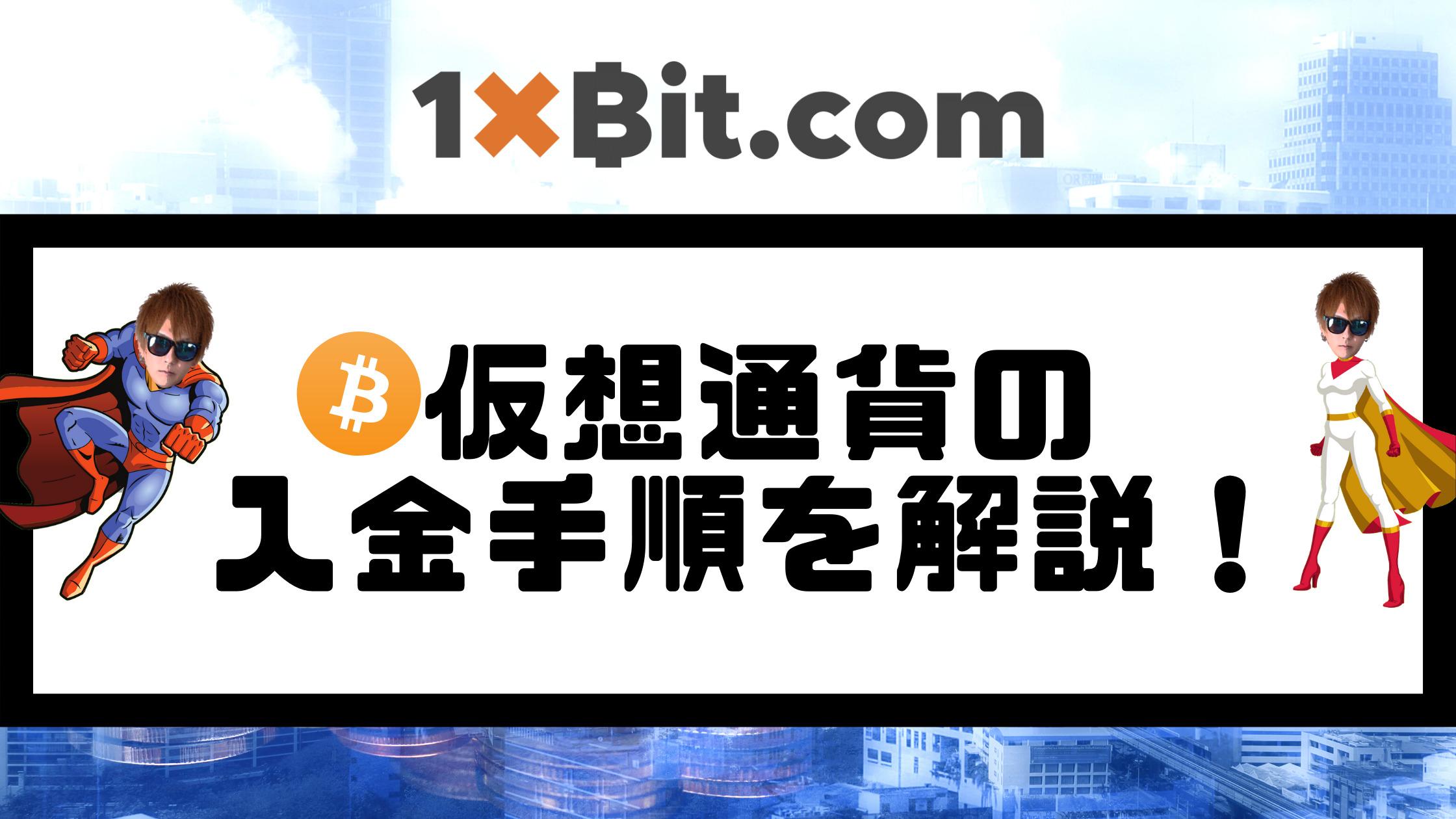 1xbit(ワンバイビット)への仮想通貨入金方法をスクショ付きで解説!!