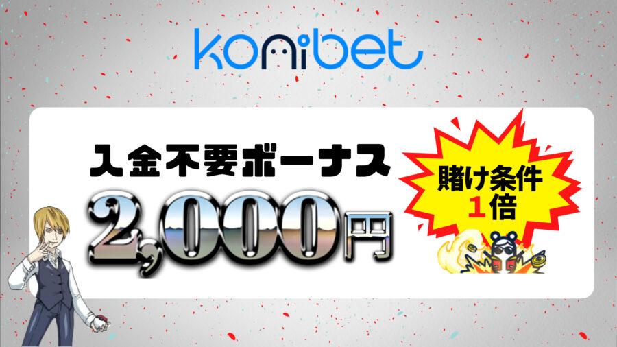 【コニベット】賭け条件1倍!入金不要$20ボーナス受け取り方法