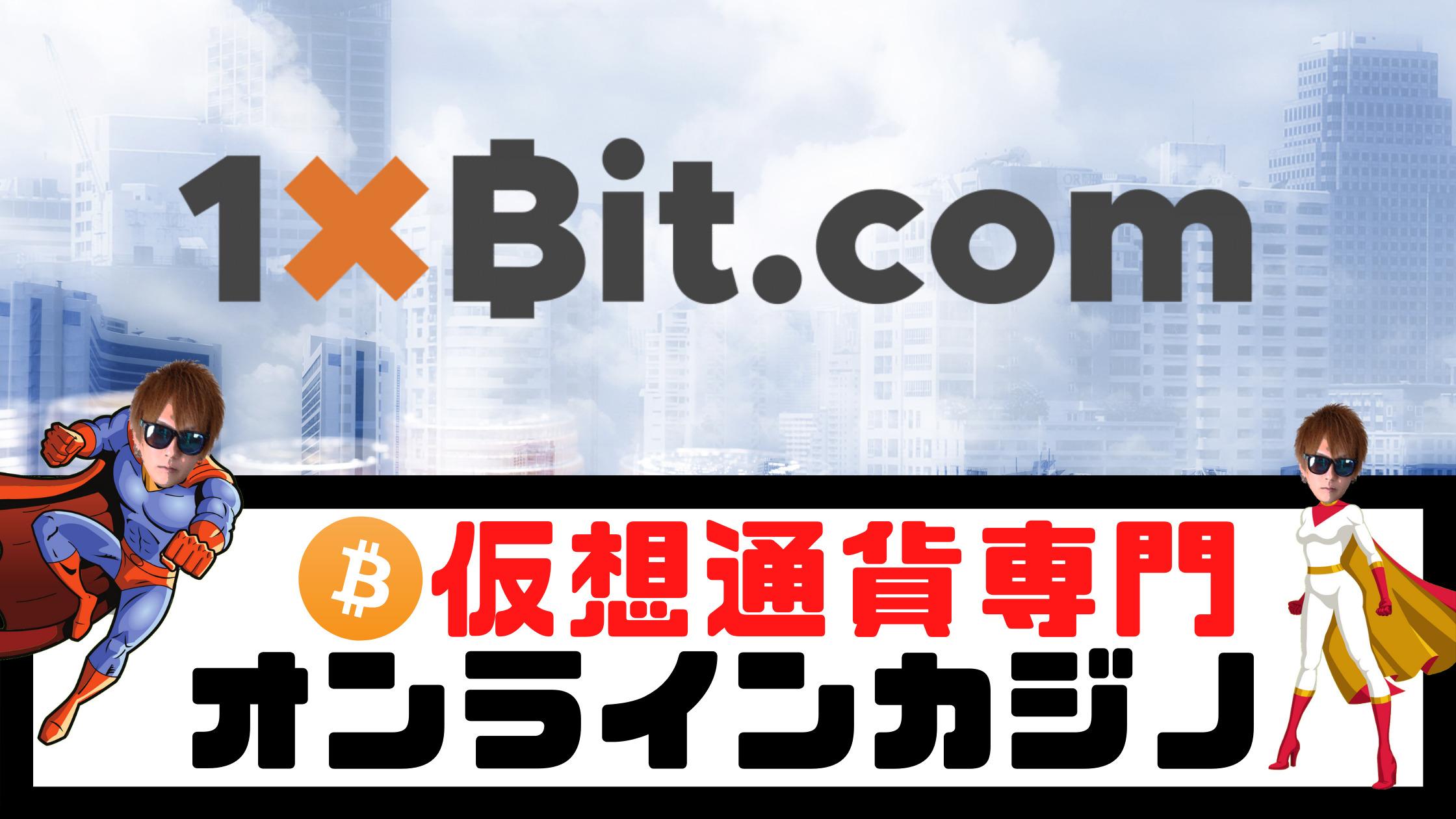 完全匿名カジノ?仮想通貨専門の1xbit カジノ(ワンバイビット)を徹底解説!