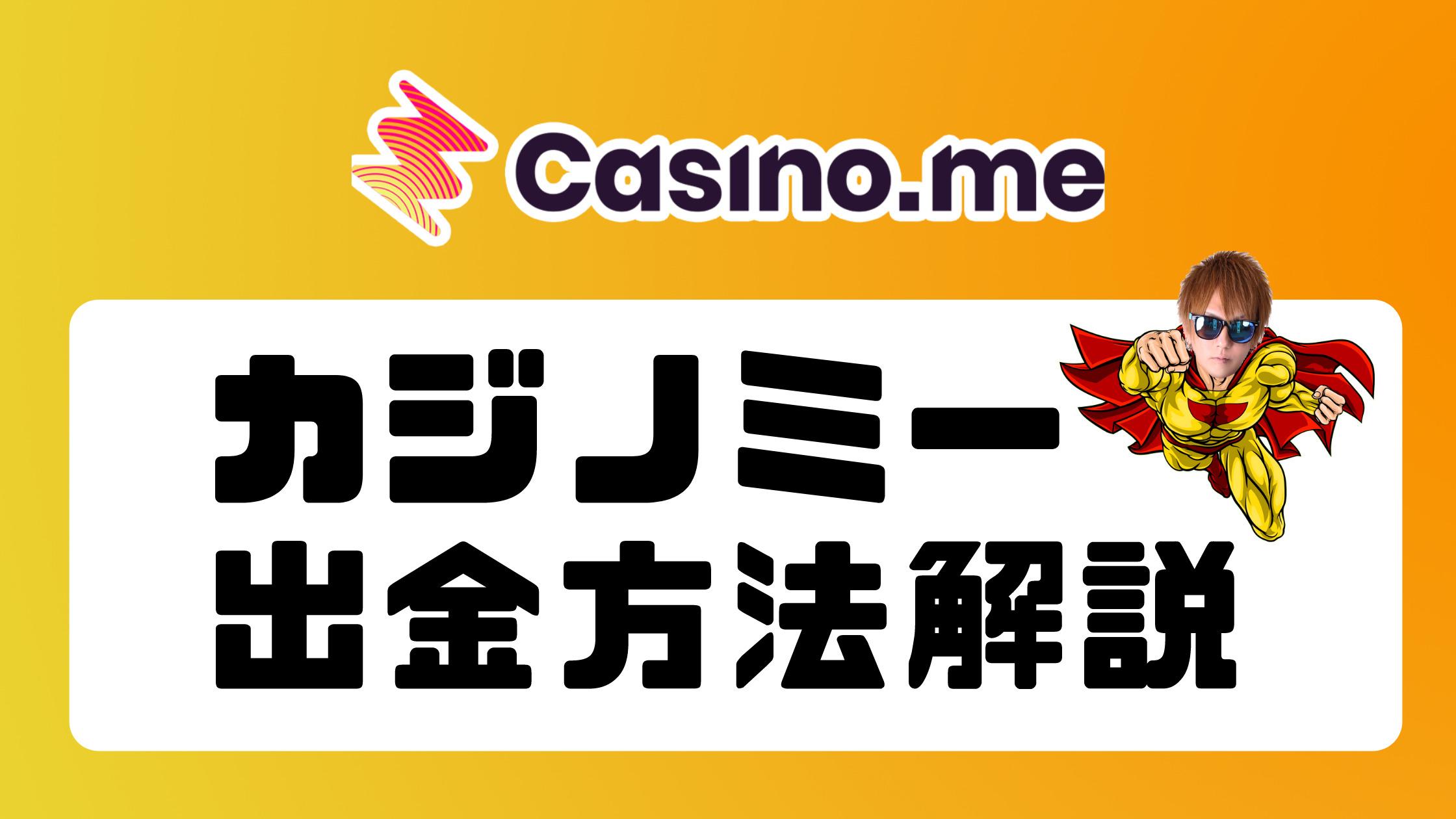 【カジノミー  】出金方法、手数料などを徹底解説!