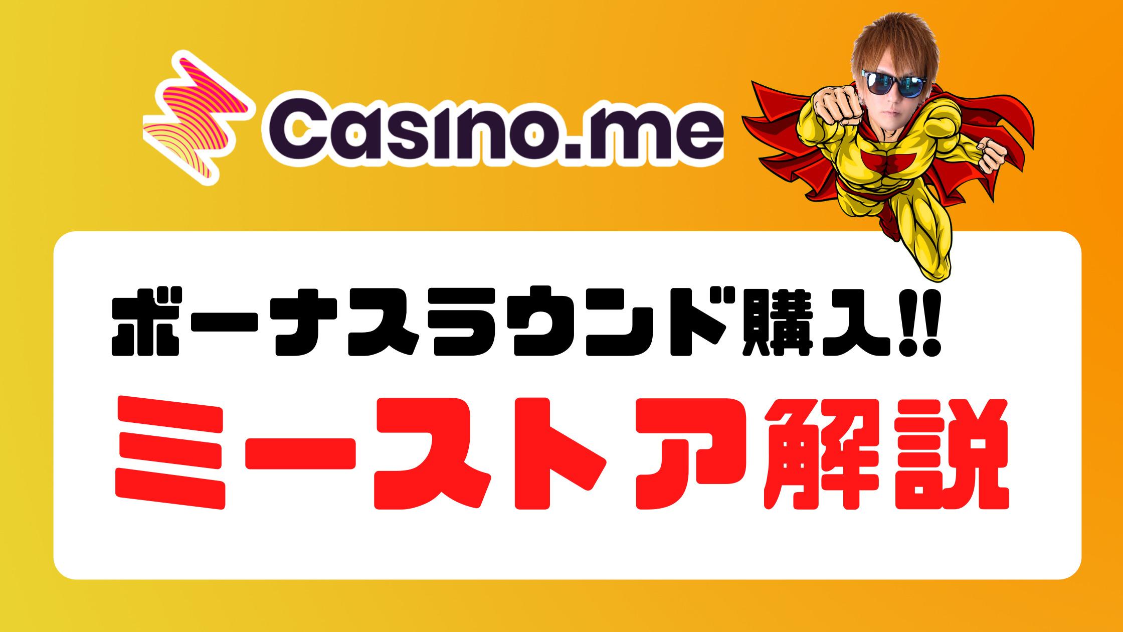 【カジノミー 】ボーナスラウンド購入可能なミーストアを解説!