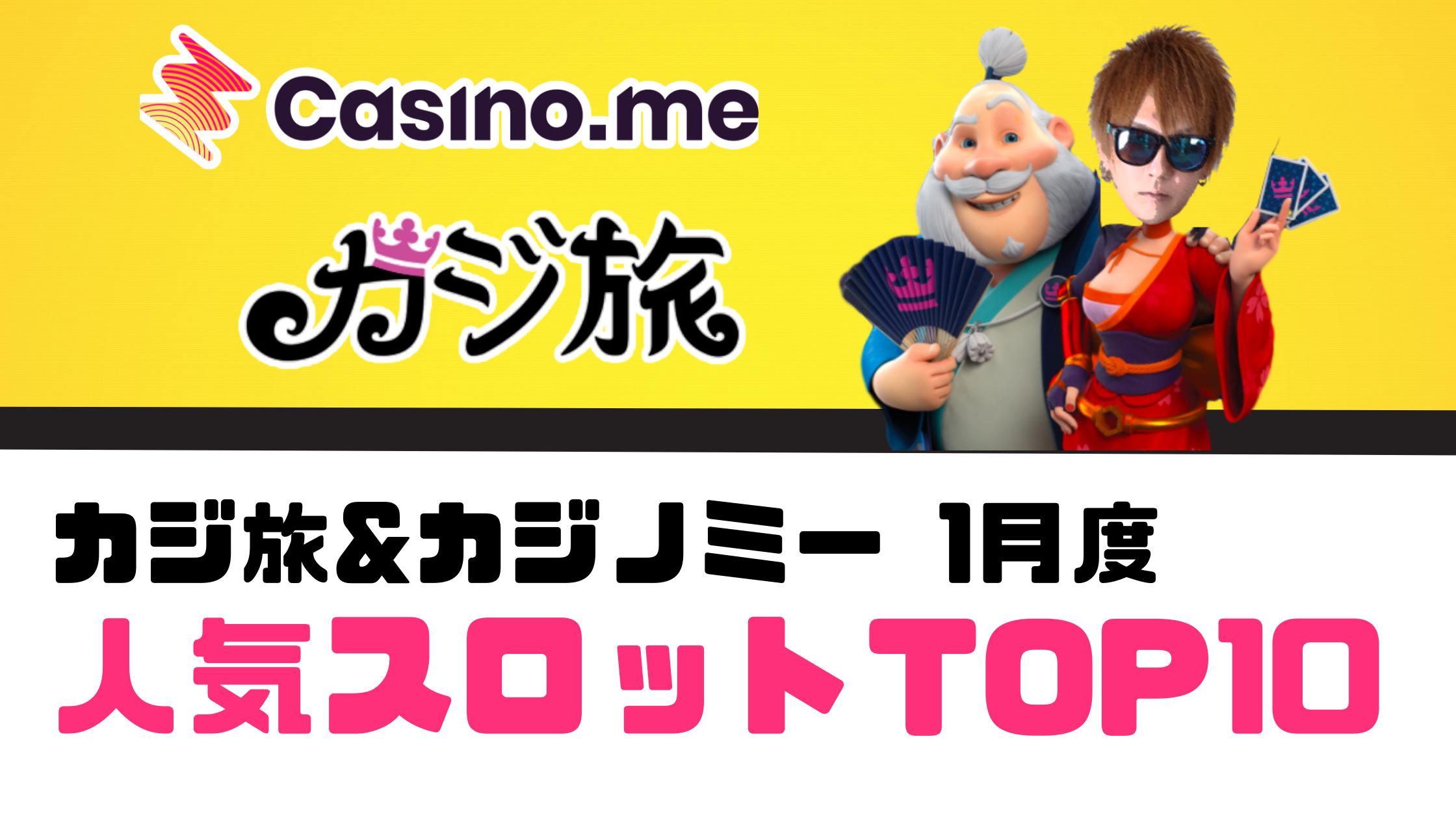 【カジノミー &カジ旅】 1月の人気スロット、RTPも全部公開!