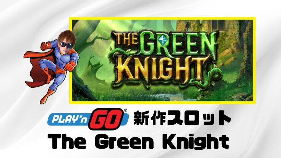 【プレゴー新作スロット】The Green Knight