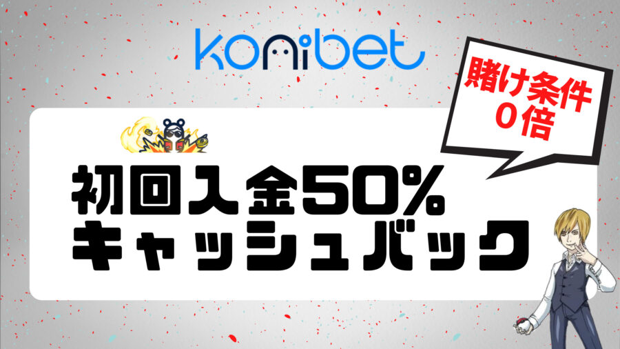 【賭け条件0倍】コニベットの初回入金50%キャッシュバックボーナスを徹底解説!!
