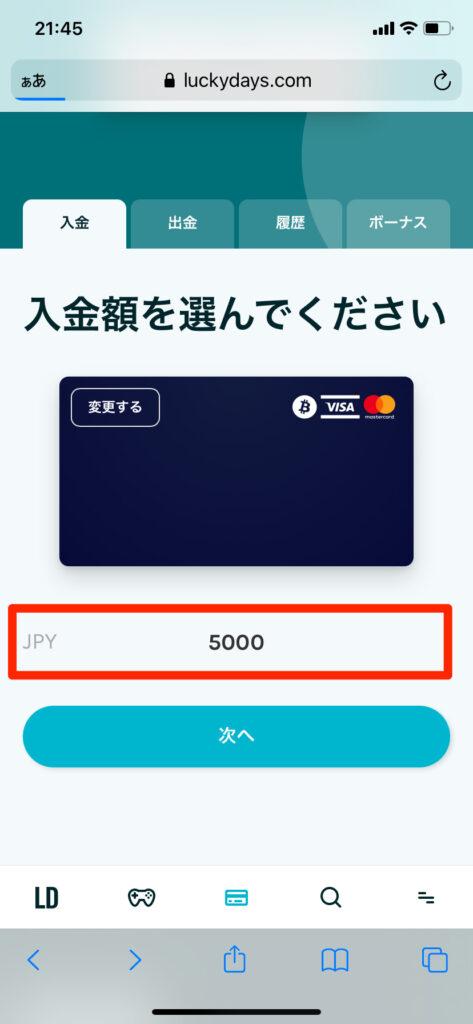 ラッキーデイズ クレジットカード入金